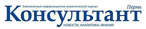 Журнал КонсультантПермь