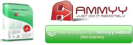ammy-admin