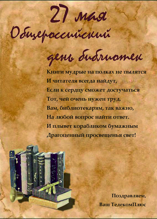 Поздравления коллеге библиотекарю