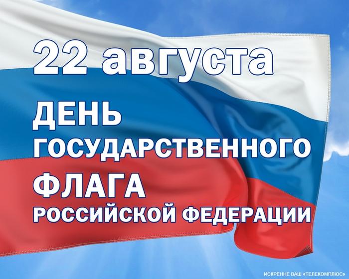 Официальные поздравления с днем государственного флага рф
