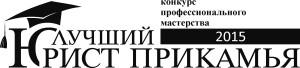 юрист-Прикамья-2015