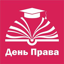День_Права_логотип-красный