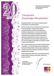 20-лет-Сов-род-военнослуж