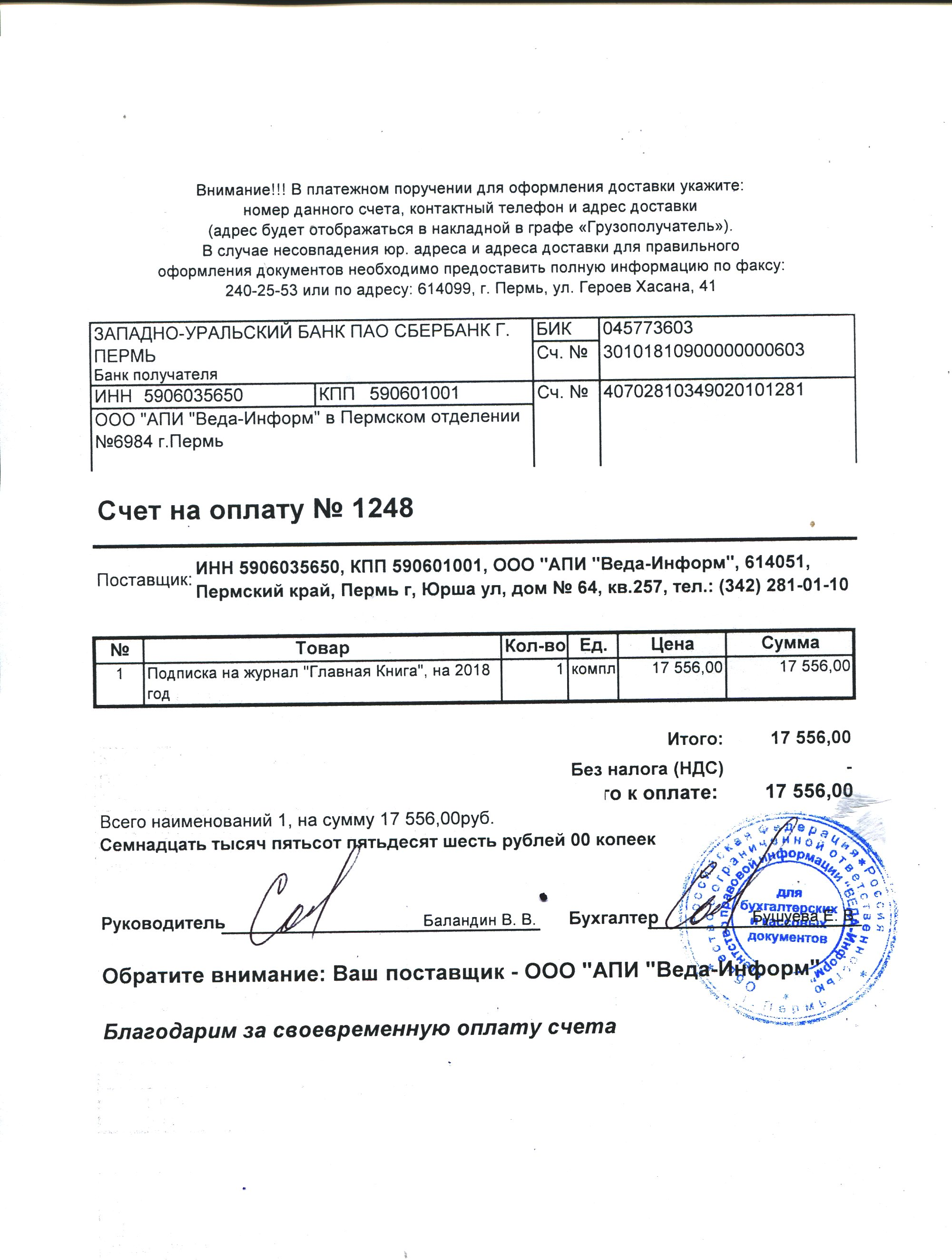 Бухгалтерский учет в рб учебник 2018г скачать